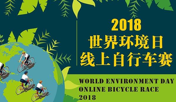 2018 世界环境日线上自行车赛