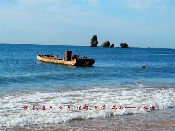 止锚湾. 葫芦岛.吃海鲜!(4.29-30)(4.30-5.1)连发二期