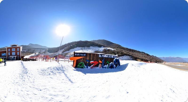 九鼎山太子岭滑雪一日游