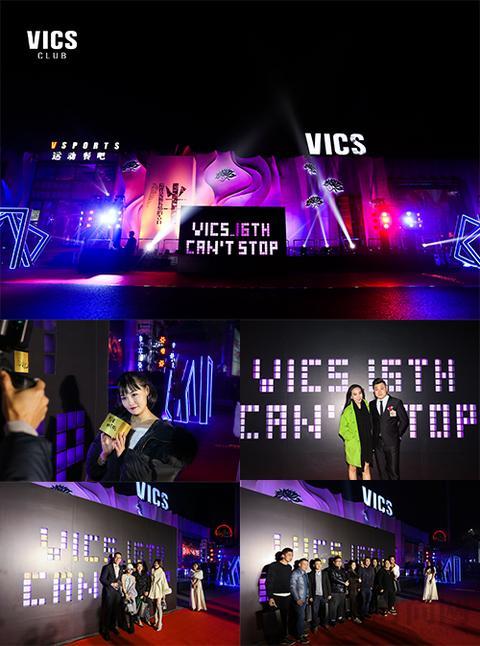 VICS CLUB 16周年《陪伴是最长情的告白》