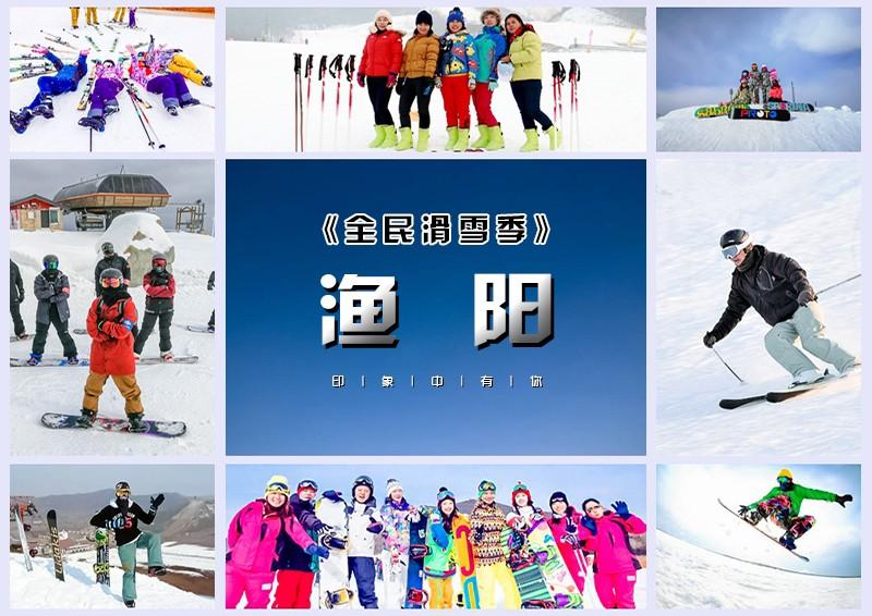 滑雪6.jpg