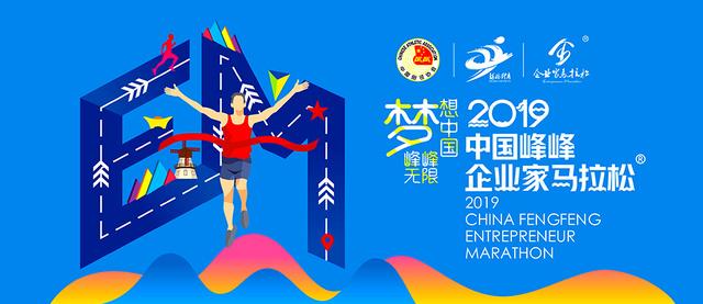 2019中国峰峰·企业家马拉松,开启报名