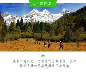 挑战人生第一座5000米雪山四姑娘山二峰攀登、长坪沟徒步游