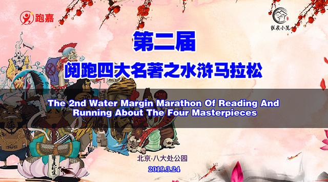 第二届阅跑四大名著之水浒马拉松,开启报名