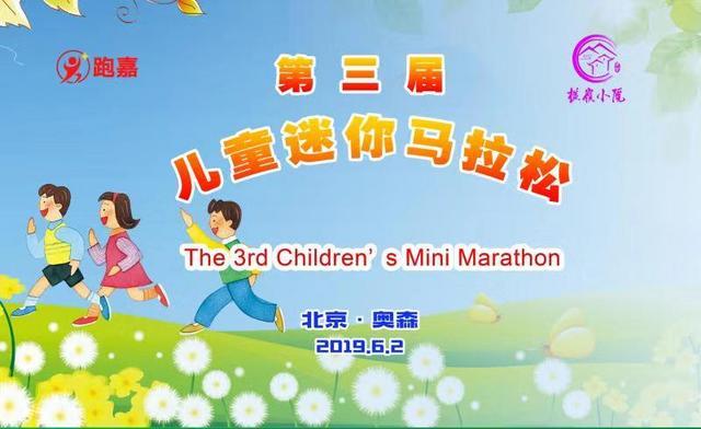 第三届儿童迷你马拉松,开启报名