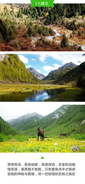不为人知的川西秘境,去七藏沟赴一场徒步之约