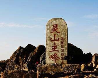 灵山(北京)