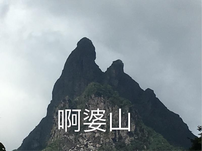 广西贵港市平南县大鹏镇啊婆山旅游风景区