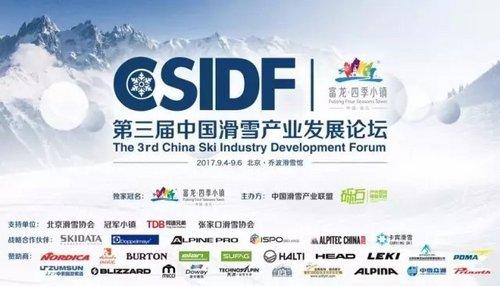 聚焦第三届中国滑雪产业发展论坛:纵观全球-探寻中国滑雪道路