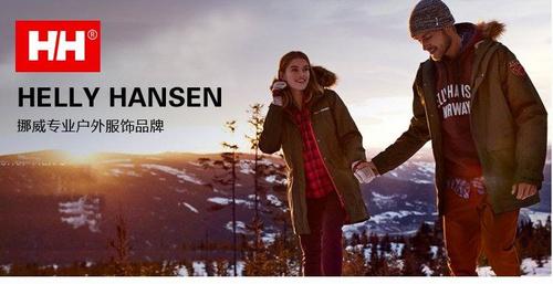 挪威户外品牌Helly Hansen收购英国专业户外服饰品牌 Musto