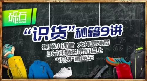 识货秘籍|第七讲:最值得购买的全能越野鞋