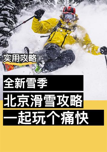 2016-2017全新雪季北京滑雪攻略!冬日一起玩个痛快!