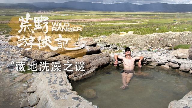 M记 | 藏族人一生真的只洗三次澡?